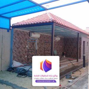 نوفر افضل مقاول معماري في مكة ، نقدم كافة التهسيلات للحصول على افضل أسعار البناء في مكة ، نوفر افضل تصميمات ملاحق ، ملاحق مودرن ، نحن خيارك الأنسب للحصول على ملحق خارجي للحوش .