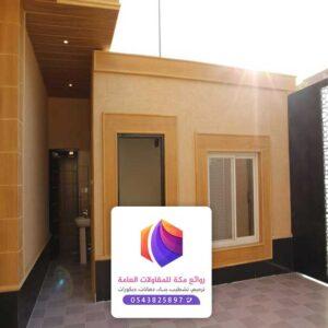 بناء غرفة زجاجية في مكة