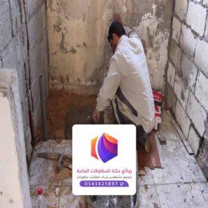 مقاول ترميم حمامات مكة